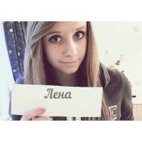 фото сигна с именем лена